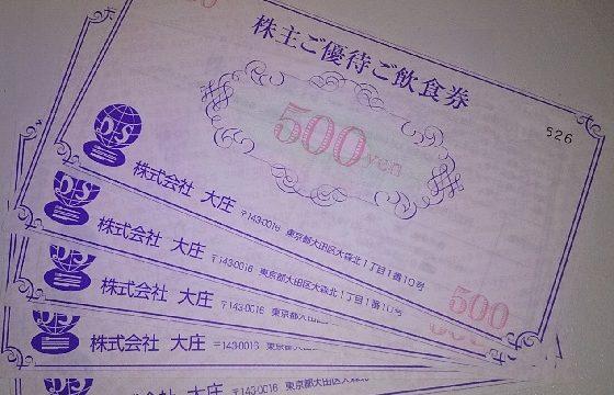 【株主優待】大庄 (9979)から2020年8月権利分のカタログで選んだ「飲食券」が到着しました!日本海庄や、庄や、歌うんだ村などで使えます!