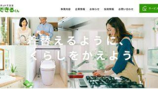 【IPO】交換できるくん(7695)東証マザーズ上場!申し込みスタンス、初値予想など!「住宅設備機器・交換工事」をセットでネット販売するサービスを展開してます!