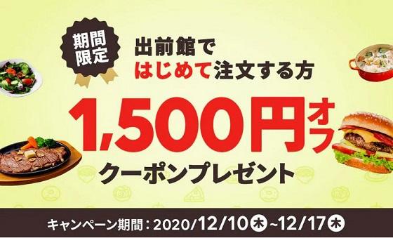 【節約】【お得】出前館で初回注文2,000円以上で1,500円オフ!! 12/17まで!