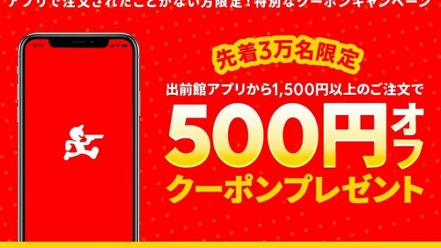 【節約】【お得】出前館で期間限定!アプリではじめて注文する方限定!出前館アプリからのご注文、クーポンコード入力で500円オフ!2020年12月27日(日)まで!