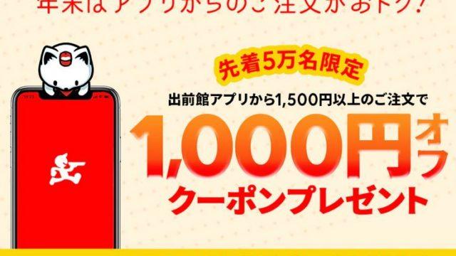 【節約】【お得】出前館アプリでのご注文限定!アプリご利用&クーポンコード入力で1,500円以上のご注文が1,000円オフ!先着5万名様!