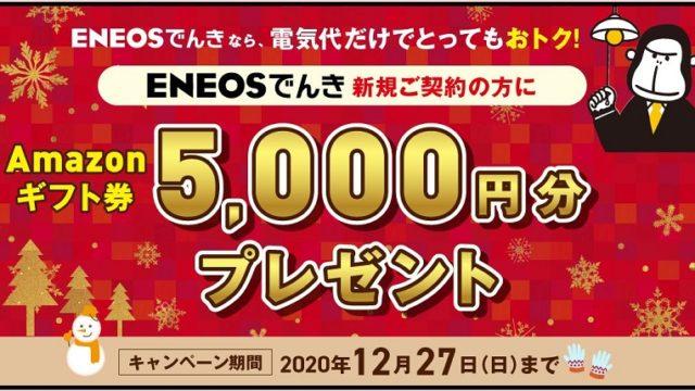 【節約】【お得】ENEOSでんき 新規ご契約でAmazonギフト5,000円がもらえる! 12/27まで!!