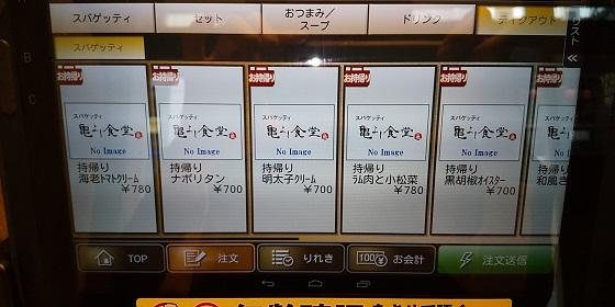 【優待ご飯】ハイデイ日高 (7611)の「亀よし食堂」で「海老トマトクリーム」を食べてきました♪