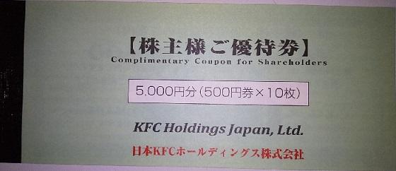 【株主優待】日本KFCホールディングス (9873)の2020年9月権利の優待が到着しました! ケンタッキーで使えます♪お釣りも出ます!