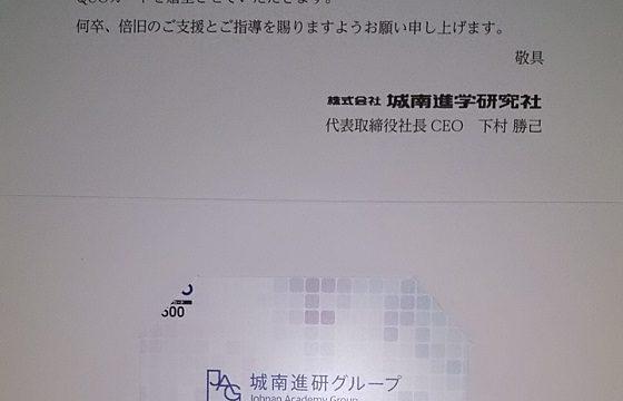 【株主優待】城南進学研究社 (4720)から2020年9月権利の500円クオカードが到着しました!クオカードはコンビニやデニーズなどで使えます!