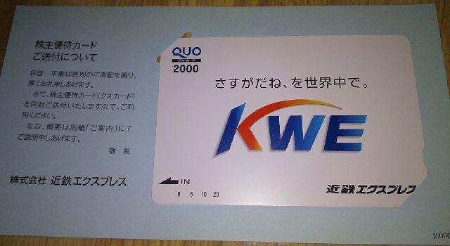 【株主優待】近鉄エクスプレス (9375)から2020年9月権利のクオカード2,000円分が到着しました(^^)
