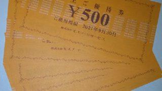 【株主優待】モスフードサービス (8153)から2020年9月権利の優待が到着!モスバーガーやミスタードーナツ等で使えます!