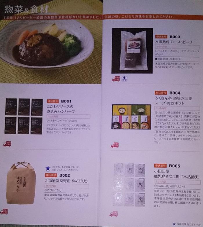 【株主優待】日本管財 (9728)から2020年9月権利のカタログ(2,000円分、3,000円分)が到着しました!!ついでに配当も♪