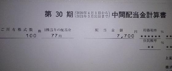【配当】沖縄セルラー電話 (9436)!2020年9月権利の配当が入金されました!ありがとうございます(^^)