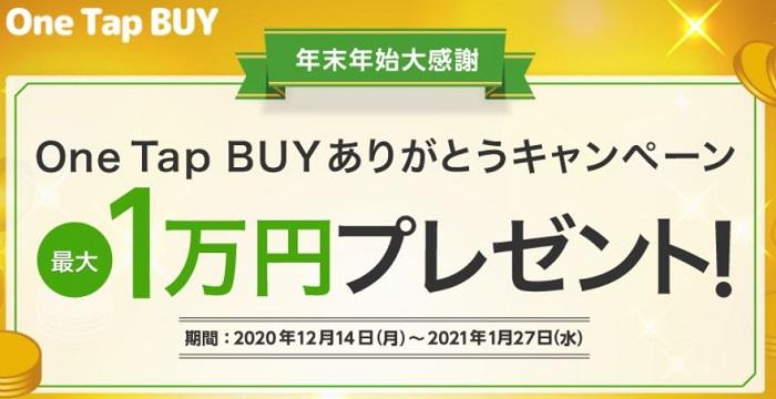 【資産運用】One Tap BUY(ワンタップバイ)! 1,000円から株主になれる!今なら最大10,000円プレゼントキャンペーン実施中! 2020/1/27まで!