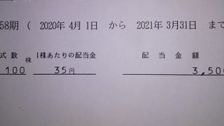 【配当】オリックス (8591)から第58期(2020年4月1日~2021年3月31日まで) 中間配当金が入金されました(^^)