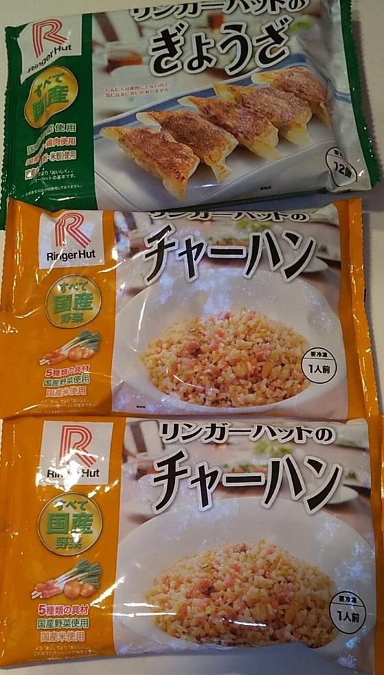 【株主優待】リンガーハット (8200)から到着した、2020年8月権利の食事券を「チャーハンと長崎の味セット」に交換しました!!