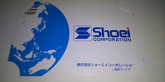 【株主優待】ショーエイコーポレーション (9385)から2020年9月権利のクオカードが到着しました(^^) クオカードはコンビニやデニーズで使えます♪