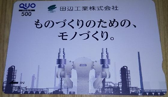 【株主優待】田辺工業 (1828)から2020年9月権利の500円クオカードが到着しました!