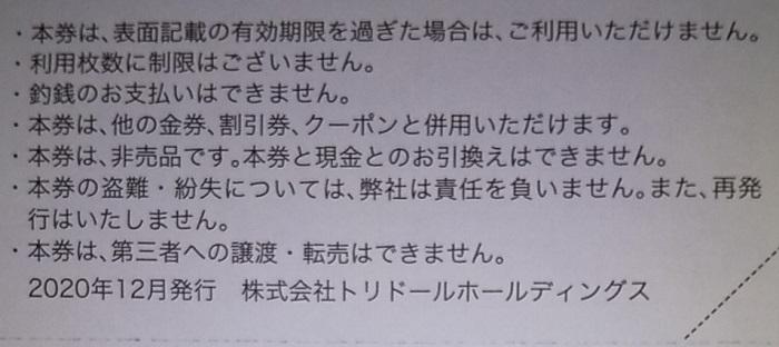 【株主優待】トリドールホールディングス (3397)から2020年9月権利の優待が到着しました! 丸亀製麺、天ぷらまきの、ずんどう屋などで使えます!