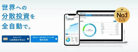 【IPO】ウェルスナビ(7342) 東証マザーズ上場!申し込みスタンス、初値予想など! ロボアドバイザーの開発・提供を行っている会社です!