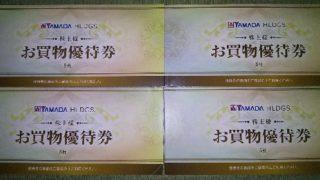 【株主優待】ヤマダ電機(9831)から2020年9月権利の優待「10,000円分」が到着しました(^^)/