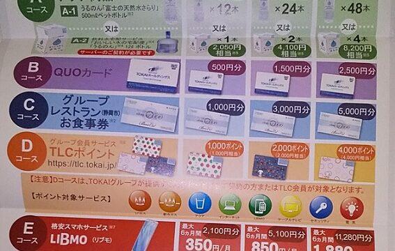 【株主優待】TOKAIホールディングス (3167)から2020年9月権利のカタログが到着!水やクオカードなどが選べます!