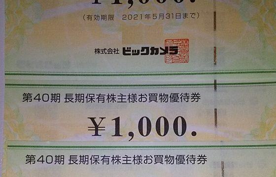 【株主優待】ビックカメラ (3048)から2020年8月権利の優待が到着しました! 4,000円分♪