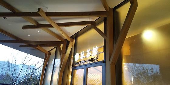 【優待ご飯】クリエイト・レストランツ・ホールディングス[クリレス] (3387)の「MACCHA HOUSE 抹茶館」で「宇治抹茶のティラミス+ドリンクセット」を食べてきました♪
