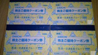 【株主優待】第一交通産業 (9035)から2020年9月権利のカタログとクーポン券が到着! クーポンでタクシー乗れます♪