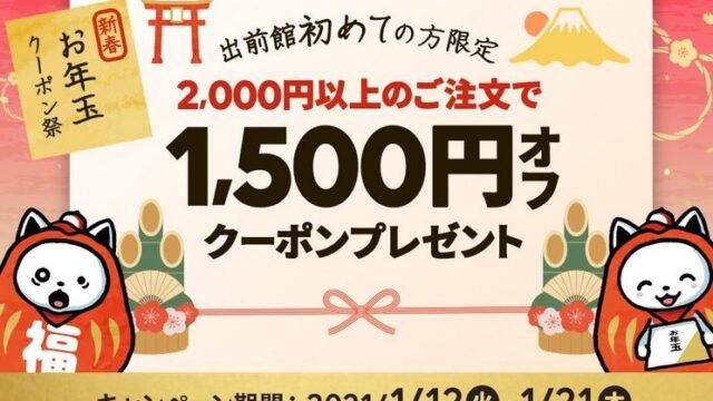 【節約】【お得】出前館で初めてご注文された方限定!クーポンコード入力で2,000円以上のご注文が1,500円オフ!