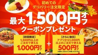 【節約】【お得】1/28まで!出前館で初めてご注文された方限定!クーポンコード入力で1,500円以上のご注文が1,000円オフ!さらにクーポンコードを使用された方には 次回、アプリからの注文で使える500円オフクーポンプレゼント!
