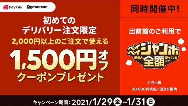 【節約】【お得】1/31まで! 出前館で初めてご注文された方限定!クーポンコード入力で2,000円以上のご注文が1,500円オフ!ペイペイジャンボも同時開催!