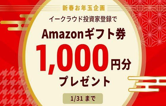 【株式投資型CF】イークラウドの無料登録で、Amazonギフト1,000円分がもらえる! 1月末まで!
