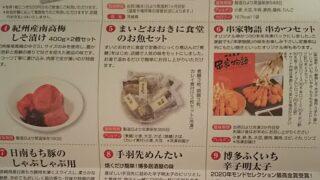 【株主優待】フジオフードシステム (2752)から2020年12月権利のカタログが到着!食事券やコシヒカリ、串カツセットなど選べます!