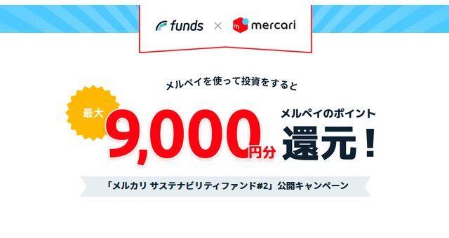 【資産運用】利息でコツコツ資産運用!funds(ファンズ)!メルカリ社のファンドに投資すると最大で9,000円分の メルペイポイント還元!