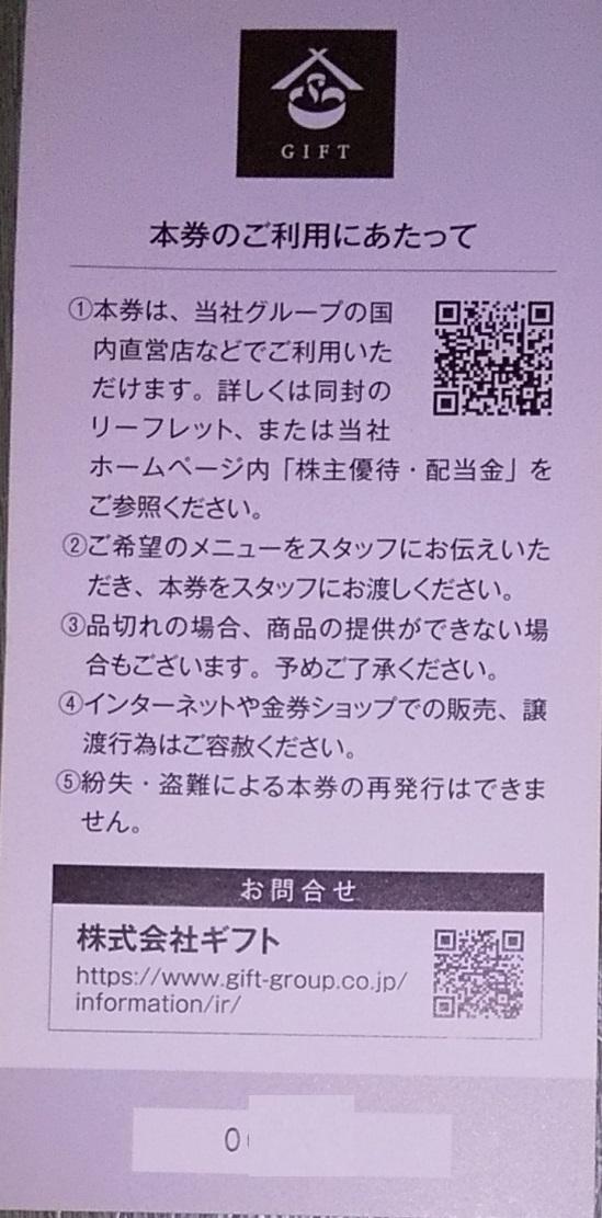 【株主優待】ギフト (9279)から2020年10月権利の優待券が到着!町田商店、豚山、長岡食堂などで使えます!