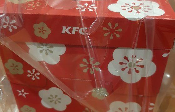 【優待ご飯】日本KFCホールディングス (9873)の「ケンタッキー」で「ケンタのお重(梅)」をテイクアウトしました♪