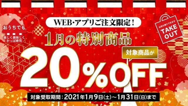 【節約】【お得】かっぱ寿司で持ち帰りセットメニューが20%OFF!WEB・アプリ注文限定! 1/31まで!