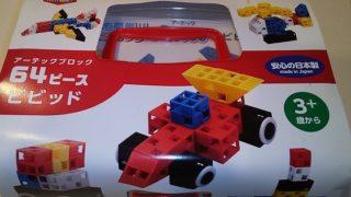 【株主優待】日本管財 (9728)の2020年9月権利のカタログ(2,000円分)で選んだ「アーテックブロック」が到着しました!