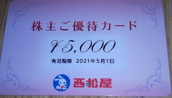 【株主優待】西松屋チェーン (7545)! 2020年8月権利分の優待が到着しました(^^)/ 子供服・ベビー・赤ちゃん用品・マタニティウェアの専門店「西松屋」で使えます!
