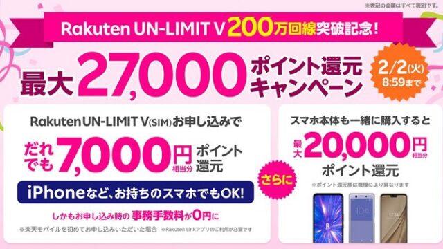 【節約】【お得】2/2まで!!楽天モバイル Rakuten UN-LIMITお申し込みで最大27,000円相当ポイント還元!