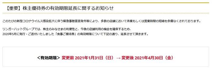【株主優待】リンガーハット (8200)の優待期限延長!2021年1⽉31⽇(日) → 2021年4⽉30⽇(金)に!