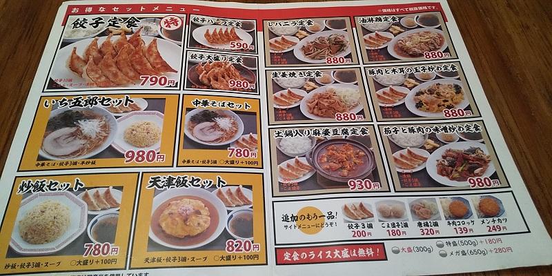 【優待ご飯】SFPホールディングス (3198)のいち五郎で「天津飯セット」を食べてきました♪ GoToEatも利用♪