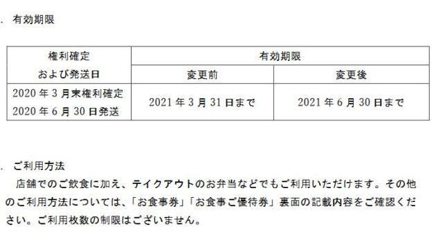 【株主優待】チムニー (3178)!『はなの舞』『さかなや道場』などで使える優待の有効期限延長!2021年3月31日→2021年6月30日 に!