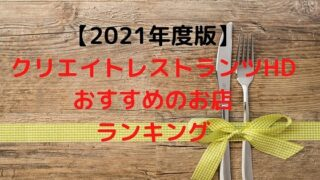【優待ご飯】(2021年度)クリエイトレストランツHD[クリレス](3387)!おすすめのお店ランキング!!