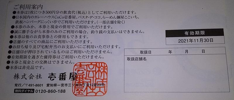 【株主優待】壱番屋 (7630) 2020年8月権利の優待が到着!『CoCo壱番屋』『パスタデココ』などで使えます!