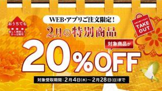【節約】【お得】かっぱ寿司でテイクアウト 対象商品が20% OFF!!クーポン不要! 2021年2月28日まで!