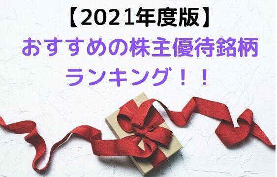 【株主優待】2021年版 おすすめの株主優待銘柄ランキング!! (厳選)