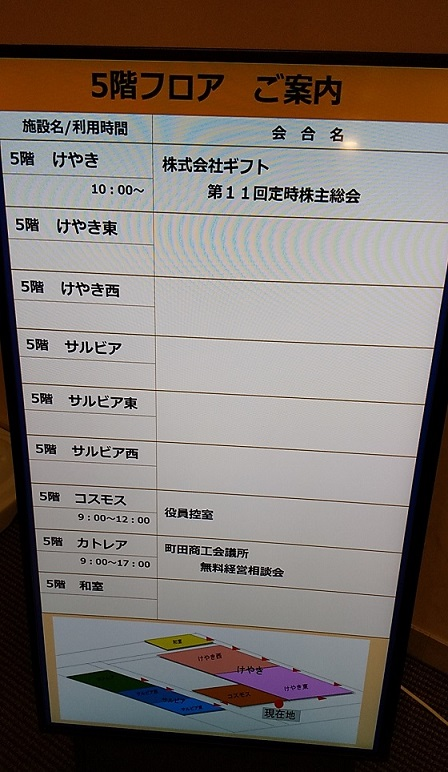 【株主総会】ギフト (9279) 第11回定時株主総会(町田)に参加してきました!