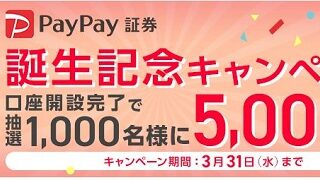 【資産運用】PayPay証券! 1,000円から株主になれる!今なら最大5,000円キャッシュバックキャンペーン実施中!