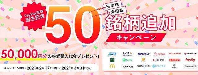 【資産運用】PayPay証券! 1,000円から株主になれる!最大50,000円プレゼントのチャンス!