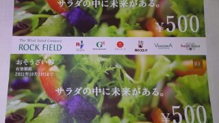 【株主優待】ロック・フィールド (2910)から2020年10月権利の優待が到着しました(^^)/  優待券はRF1、神戸コロッケなどで使えます!