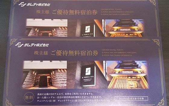 【株主優待】サムティ(3244) 年1回、ホテル共通無料宿泊券がもらえる!総合不動産会社です!