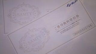 【株主優待】サムティ(3244) から2020年11月権利の優待と配当が到着!優待券は「センターホテル東京」「エスペリアイン日本橋箱崎」などに泊まれます!